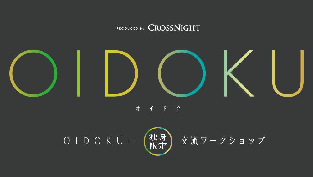<p>【一部延期】OIDOKU 独身者限定ワークショップ</p>